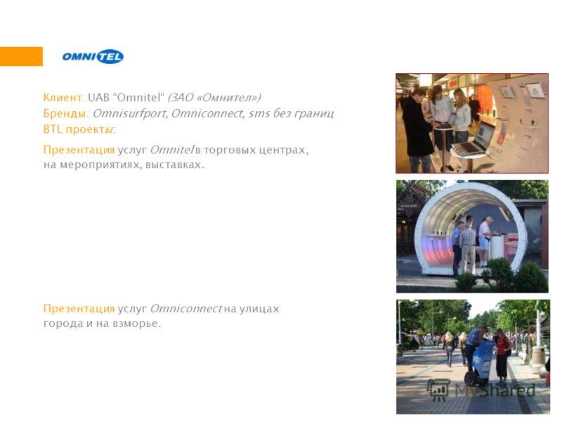 Клиент: UAB Omnitel (ЗАО «Омнител») Бренды: Omnisurfport, Omniconnect, sms без границ BTL проекты: Презентация услуг Omnitel в торговых центрах, на мероприятиях, выставках. Презентация услуг Omniconnect на улицах города и на взморье.