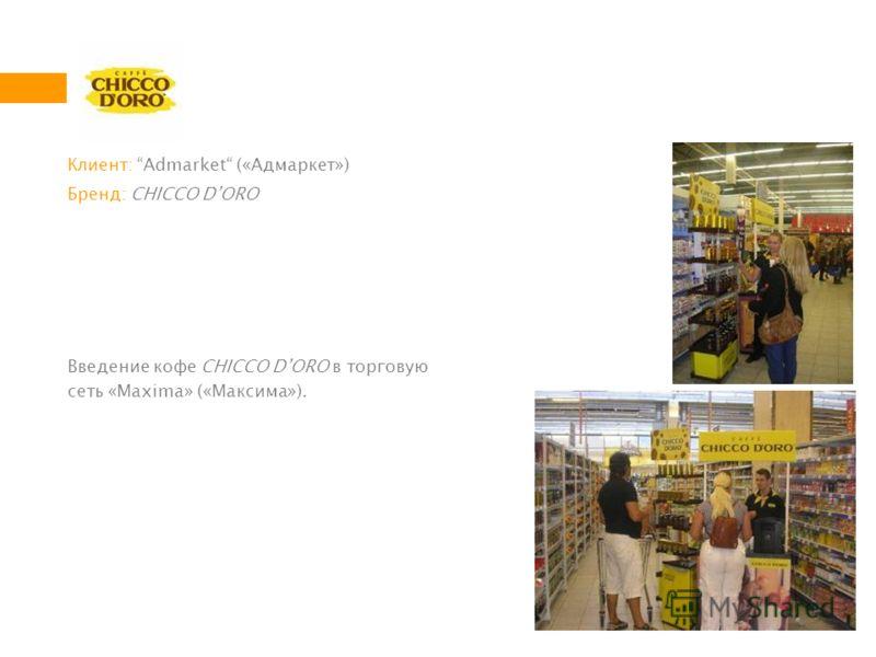 Клиент: Admarket («Адмаркет») Бренд: CHICCO DORO Введение кофе CHICCO DORO в торговую сеть «Maxima» («Максима»).
