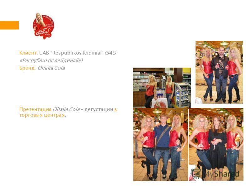 Клиент: UAB Respublikos leidiniai (ЗАО «Республикос лейдиняй») Бренд: Olialia Cola Презентация Olialia Cola – дегустации в торговых центрах.