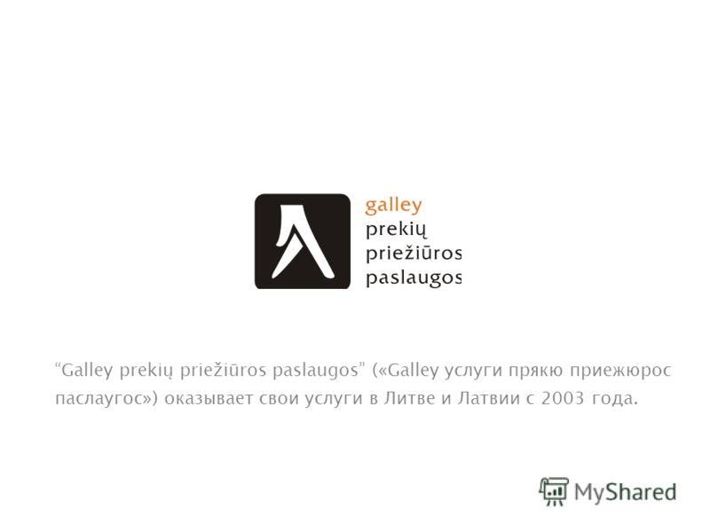 Galley prekių priežiūros paslaugos («Galley услуги прякю приежюрос паслаугос») оказывает свои услуги в Литве и Латвии с 2003 года.