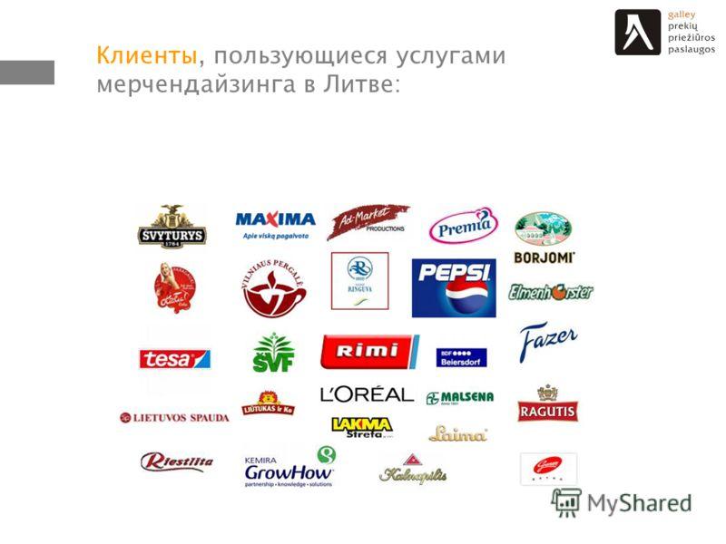 Клиенты, пользующиеся услугами мерчендайзинга в Литве: