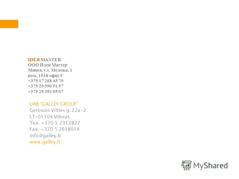 UAB GALLEY GROUP Gerosios Vilties g. 22a-2 LT-01104 Vilnius Teл. +370 5 2312827 Fax. +370 5 2618914 info@galley.lt www.galley.lt IDEЯ MASTER ООО Идея Мастер Минск ул. Мележа, 1 пом. 1518 офис 9 +375 17 268 45 79 +375 29 390 51 57 +375 29 391 05 07