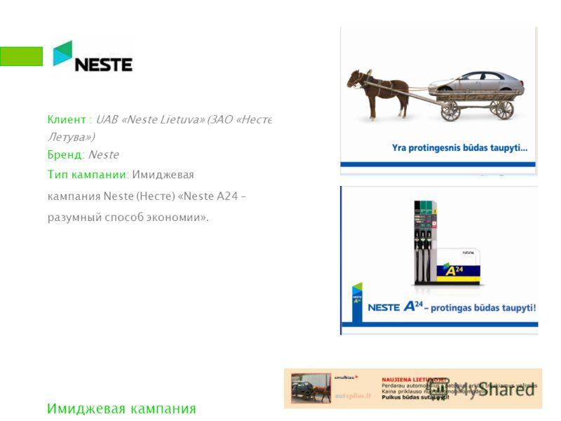 Клиент : UAB «Neste Lietuva» (ЗАО «Несте Летува») Бренд: Neste Тип кампании: Имиджевая кампания Neste (Несте) «Neste A24 – разумный способ экономии». Имиджевая кампания
