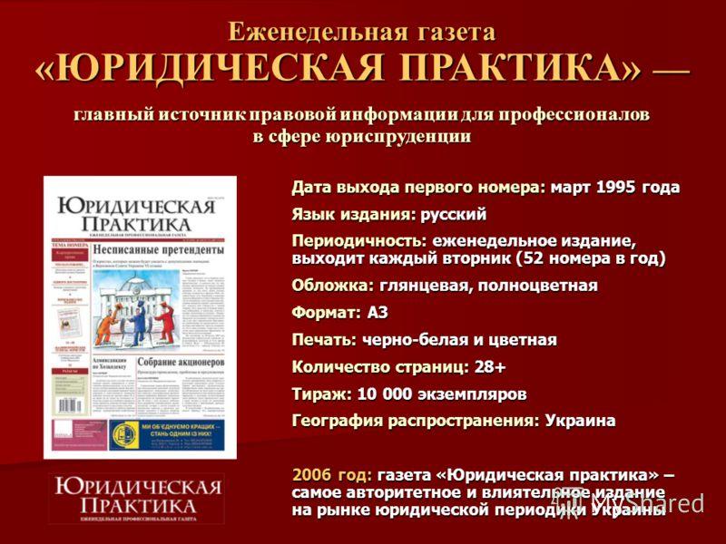 Дата выхода первого номера: март 1995 года Язык издания: русский Периодичность: еженедельное издание, выходит каждый вторник (52 номера в год) Обложка: глянцевая, полноцветная Формат: А3 Печать: черно-белая и цветная Количество страниц: 28+ Тираж: 10