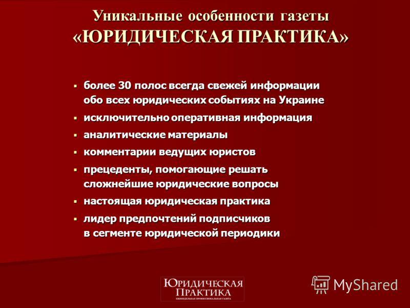более 30 полос всегда свежей информации обо всех юридических событиях на Украине более 30 полос всегда свежей информации обо всех юридических событиях на Украине исключительно оперативная информация исключительно оперативная информация аналитические