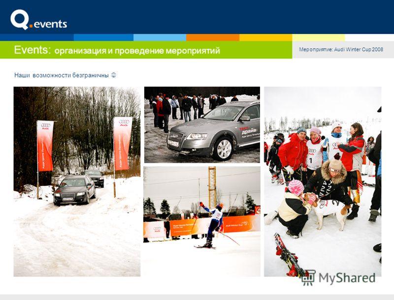 Events: организация и проведение мероприятий Наши возможности безграничны Мероприятие: Audi Winter Cup 2008