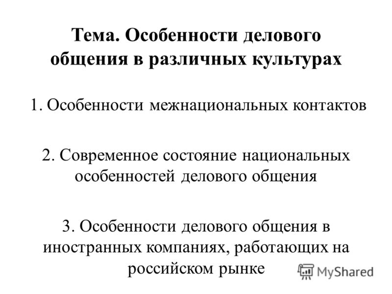 Тема. Особенности делового общения в различных культурах 1. Особенности межнациональных контактов 2. Современное состояние национальных особенностей делового общения 3. Особенности делового общения в иностранных компаниях, работающих на российском ры