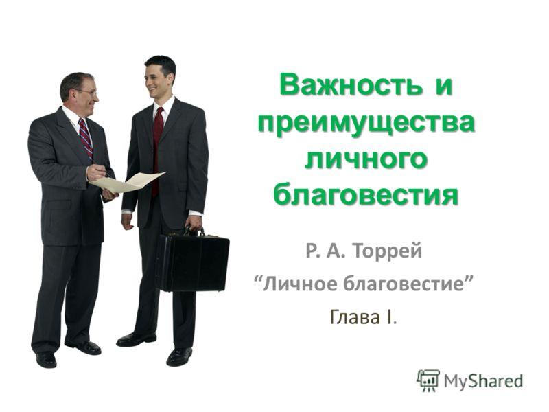 Важность и преимущества личного благовестия Р. А. Торрей Личное благовестие Глава I.