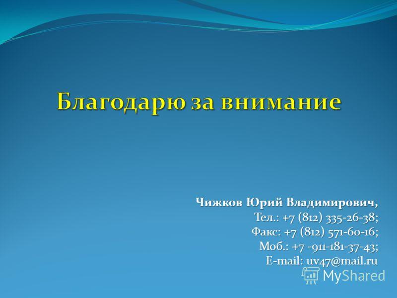 Чижков Юрий Владимирович, Тел.: +7 (812) 335-26-38; Факс: +7 (812) 571-60-16; Моб.: +7 -911-181-37-43; E-mail: uv47@mail.ru