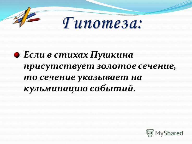 Гипотеза: Если в стихах Пушкина присутствует золотое сечение, то сечение указывает на кульминацию событий.