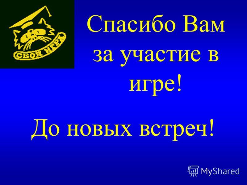 НАЗАД Севастополь.