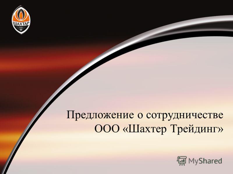 Предложение о сотрудничестве ООО «Шахтер Трейдинг»