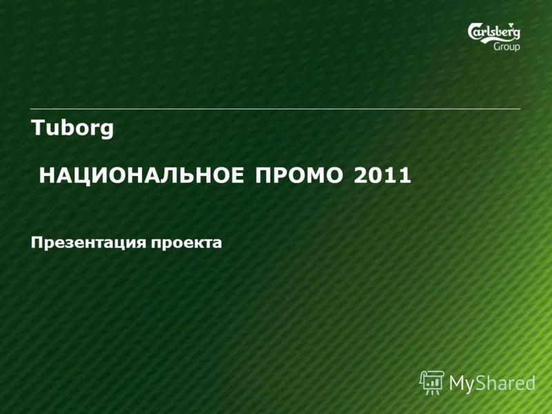 Tuborg НАЦИОНАЛЬНОЕ ПРОМО 2011 Презентация проекта