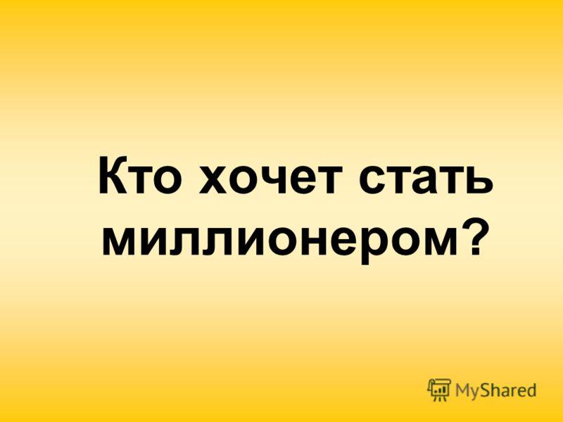Кто хочет стать миллионером?