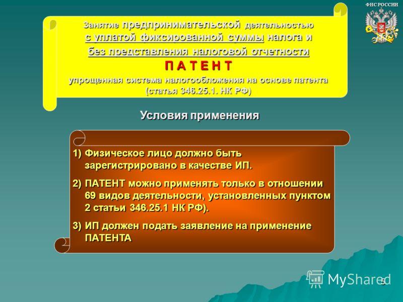 1)Физическое лицо должно быть зарегистрировано в качестве ИП. 2)ПАТЕНТ можно применять только в отношении 69 видов деятельности, установленных пунктом 2 статьи 346.25.1 НК РФ). 3)ИП должен подать заявление на применение ПАТЕНТА Условия применения Зан