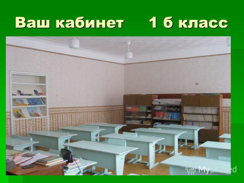 Ваш кабинет 1 б класс
