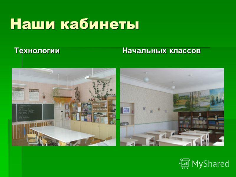 Наши кабинеты Технологии Начальных классов