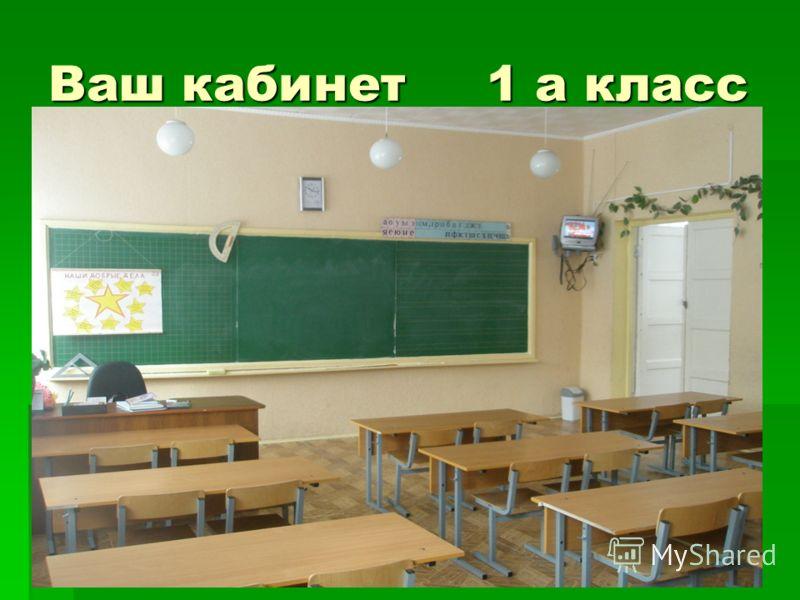 Ваш кабинет 1 а класс