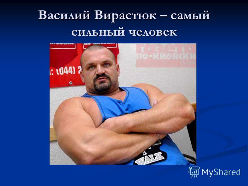 Василий Вирастюк – самый сильный человек