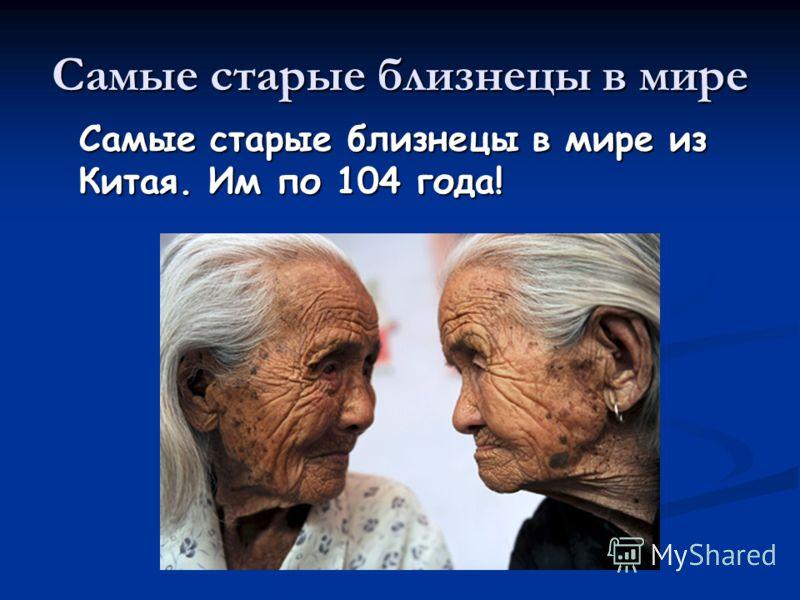 Самые старые близнецы в мире Самые старые близнецы в мире из Китая. Им по 104 года! Самые старые близнецы в мире из Китая. Им по 104 года!