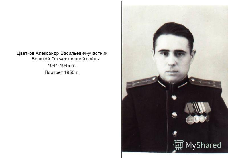 Цветков Александр Васильевич-участник Великой Отечественной войны 1941-1945 гг. Портрет 1950 г.