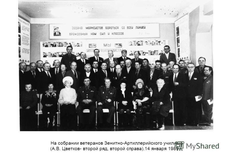 На собрании ветеранов Зенитно-Артиллерийского училища (А.В. Цветков- второй ряд, второй справа).14 января 1989 г.