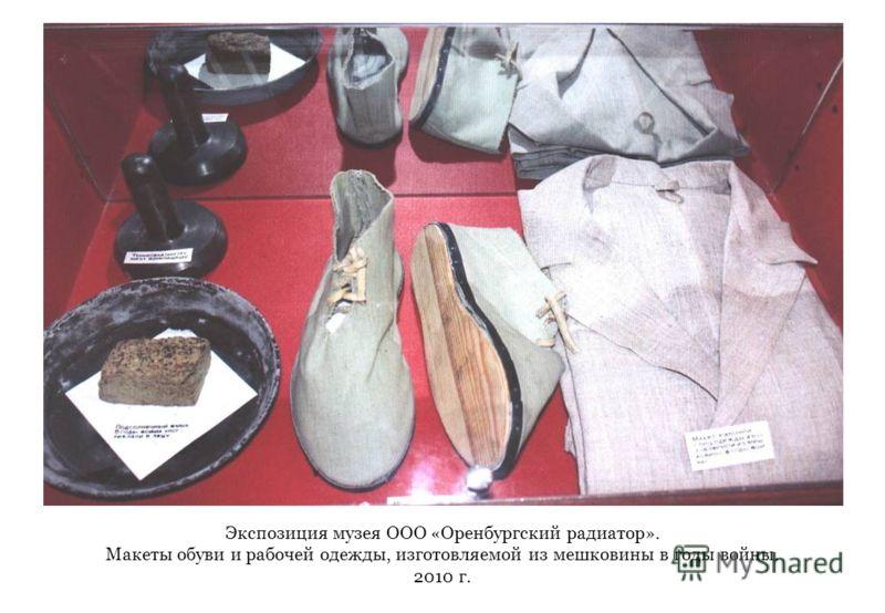 Экспозиция музея ООО «Оренбургский радиатор». Макеты обуви и рабочей одежды, изготовляемой из мешковины в годы войны. 2010 г.