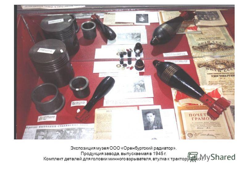 Экспозиция музея ООО «Оренбургский радиатор». Продукция завода, выпускаемая в 1945 г. Комплект деталей для головки минного взрывателя, втулка к трактору. 2010 г.
