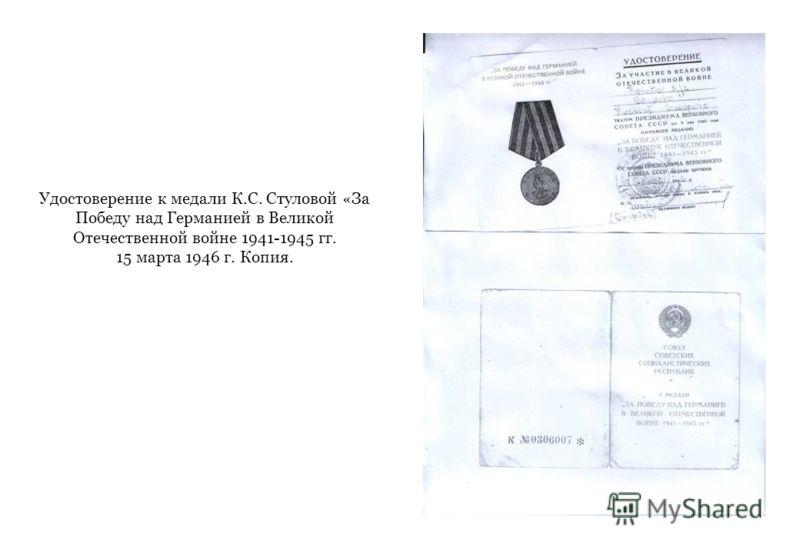 Удостоверение к медали К.С. Стуловой «За Победу над Германией в Великой Отечественной войне 1941-1945 гг. 15 марта 1946 г. Копия.