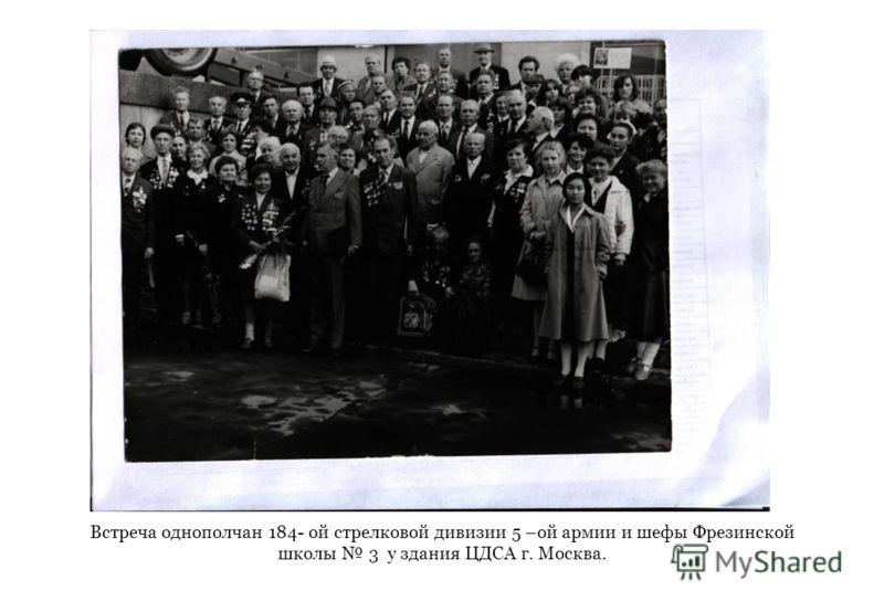 Встреча однополчан 184- ой стрелковой дивизии 5 –ой армии и шефы Фрезинской школы 3 у здания ЦДСА г. Москва.