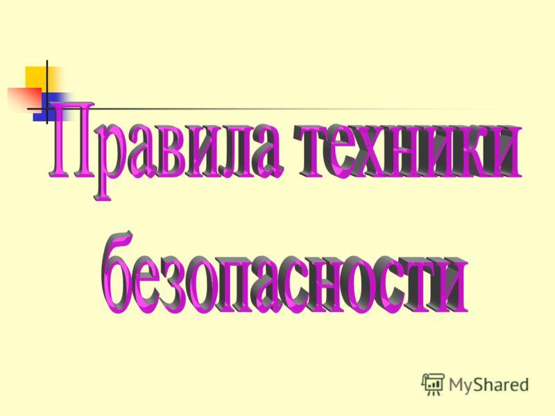 Инструкция По Технике Безопасности Для Кочегаров Образовательных Учреждений