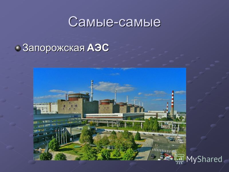 Самые-самые Запорожская АЭС