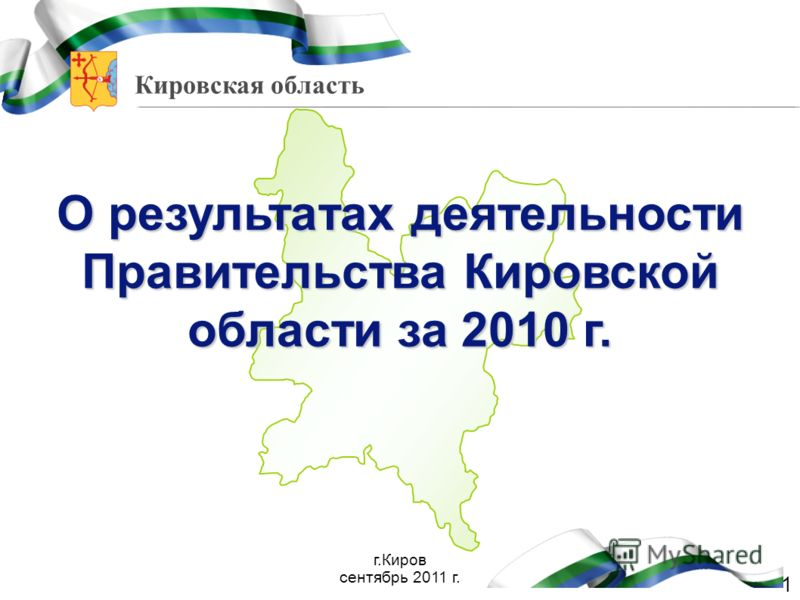 Кировская область г.Киров сентябрь 2011 г. О результатах деятельности Правительства Кировской области за 2010 г. 1