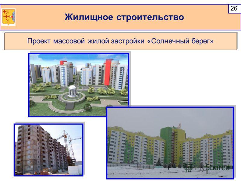 Жилищное строительство 26 Проект массовой жилой застройки «Солнечный берег»
