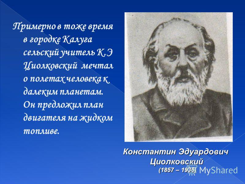 Март 1881 г – русский изобретатель Н.И Кибальчич впервые в мире разработал для полета в космос проект летательного аппарата реактивного типа.