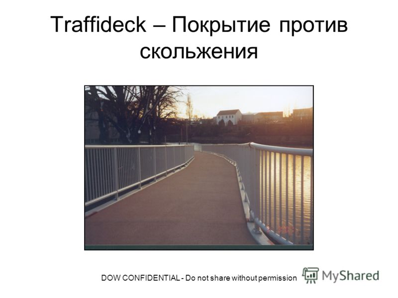 DOW CONFIDENTIAL - Do not share without permission Traffideck – Покрытие против скольжения