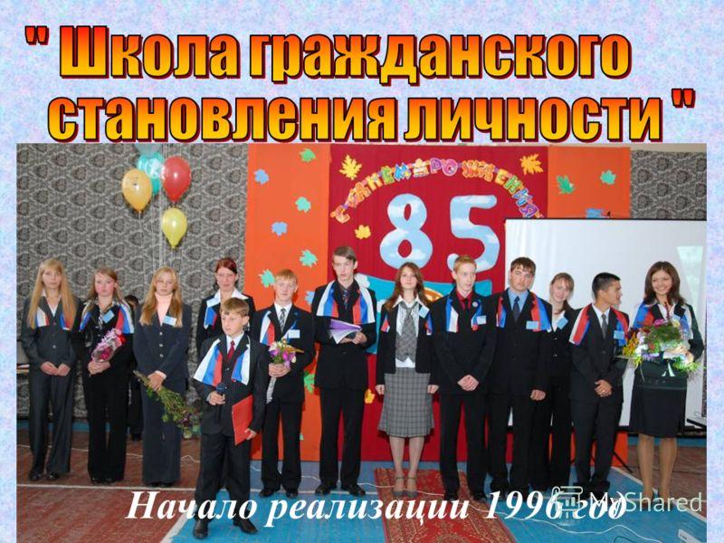 Начало реализации 1996 год