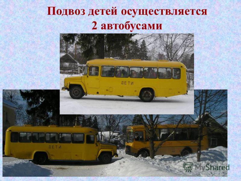 Подвоз детей осуществляется 2 автобусами