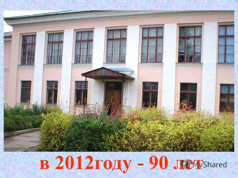в 2012году - 90 лет