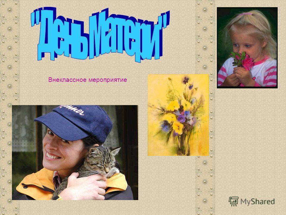 . Зам. директора по НМР школа 22 Железнодорожного р-на, г.Новосибирска. Мне говорят, что слишком много любви я детям отдаю, Что материнская тревога до срока старит жизнь мою. Ну, что смогу я им ответить - сердцам, бесстрастным,как броня? Любовь, мной