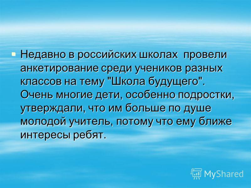 Недавно в российских школах провели анкетирование среди учеников разных классов на тему