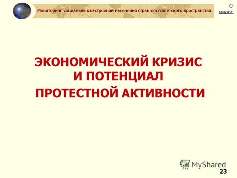 Мониторинг социальных настроений населения стран постсоветского пространства 23 ЭКОНОМИЧЕСКИЙ КРИЗИС И ПОТЕНЦИАЛ ПРОТЕСТНОЙ АКТИВНОСТИ