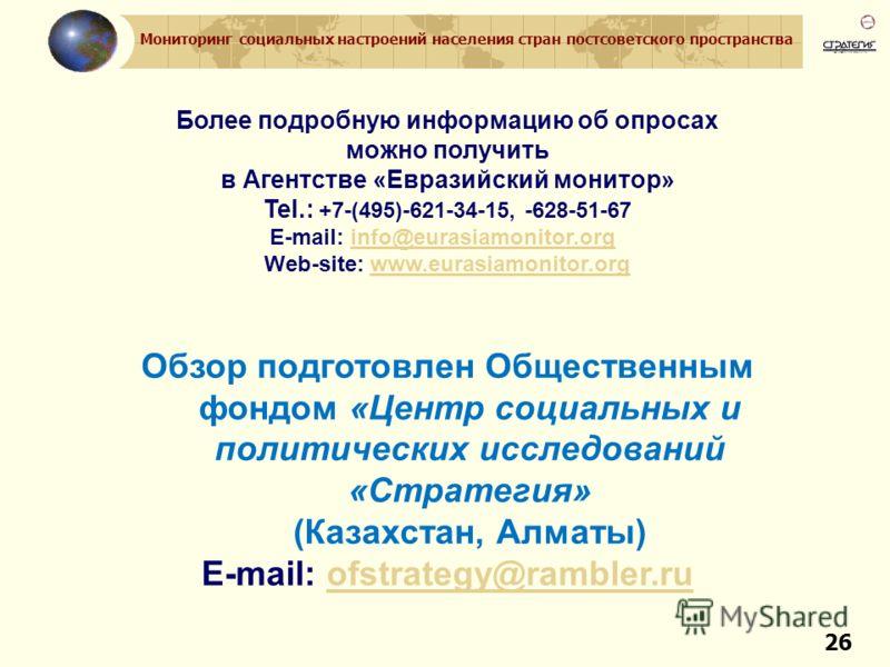 Мониторинг социальных настроений населения стран постсоветского пространства 26 Более подробную информацию об опросах можно получить в Агентстве «Евразийский монитор» Tel.: +7-(495)-621-34-15, -628-51-67 E-mail: info@eurasiamonitor.orginfo@eurasiamon