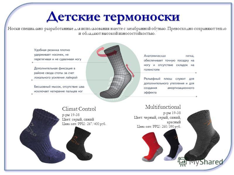 Детские термоноски Носки специально разработанные для использования вместе с мембранной обувью. Превосходно сохраняют тепло и обладают высокой износостойкостью. Climat Control р-ры 19-38 Цвет: серый, синий Цена опт/РРЦ : 267/400 руб. Multifunctional