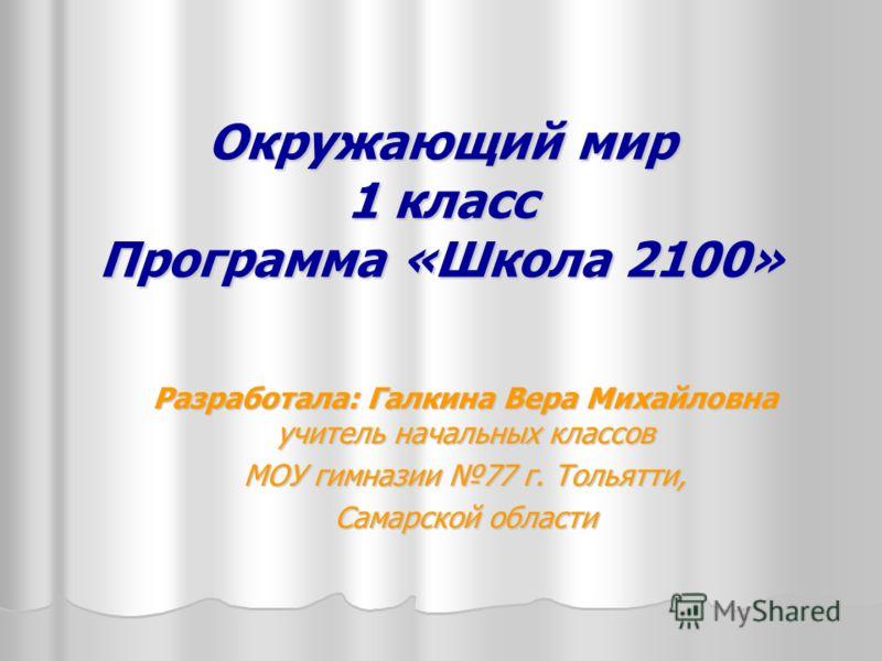 Окружающий мир 1 класс 2100 презентация