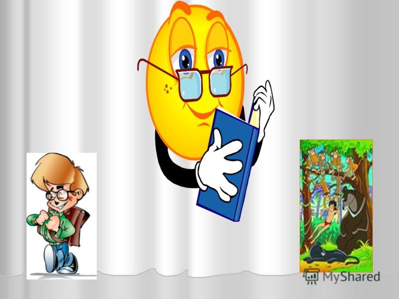 Проблемный вопрос: Кто быстрее научится читать: мальчик Миша у себя дома или Маугли в семье волчицы из сказки Р.Киплинга «Маугли»? Кто быстрее научится читать: мальчик Миша у себя дома или Маугли в семье волчицы из сказки Р.Киплинга «Маугли»?