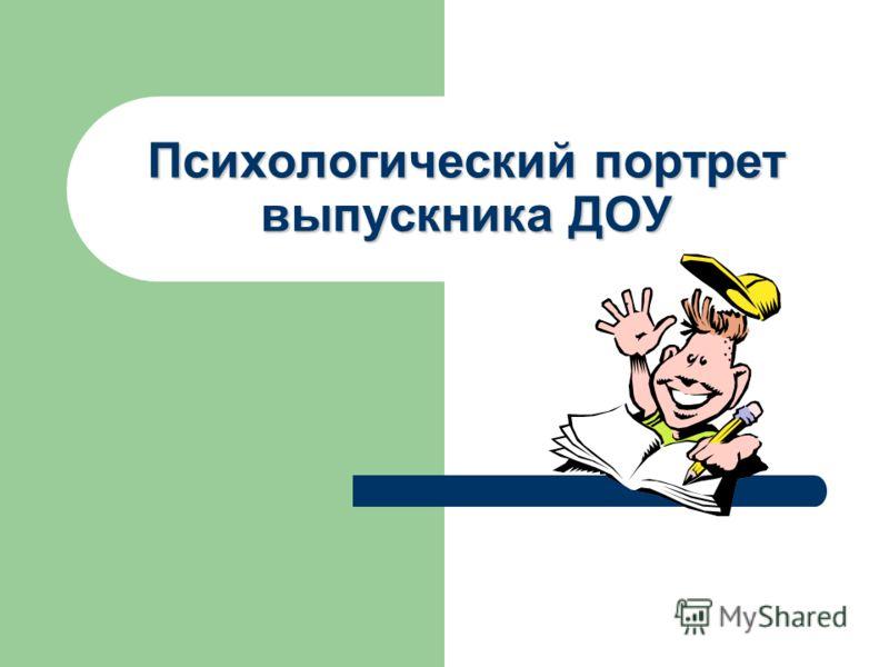 Психологический портрет выпускника ДОУ