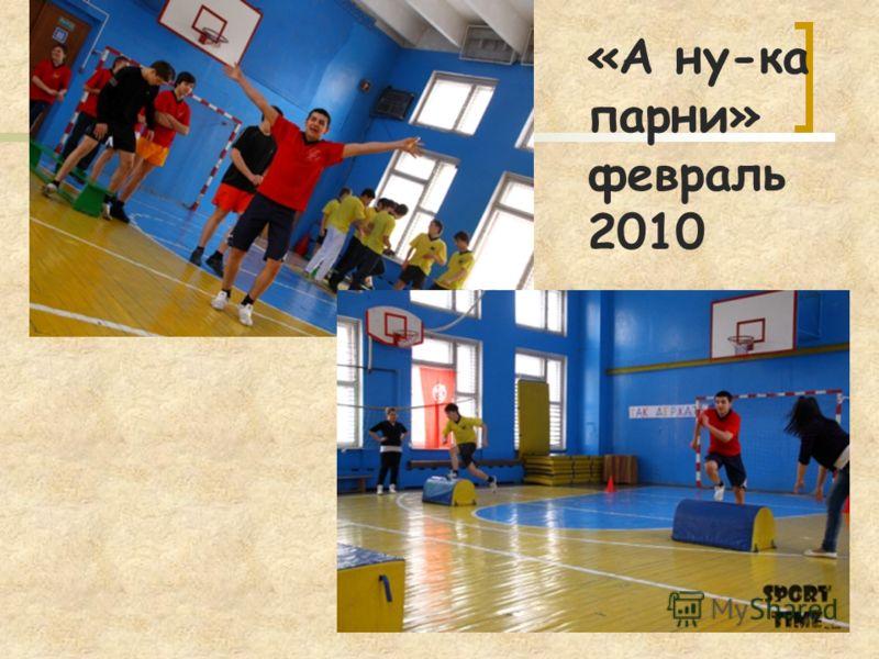 «А ну-ка парни» февраль 2010