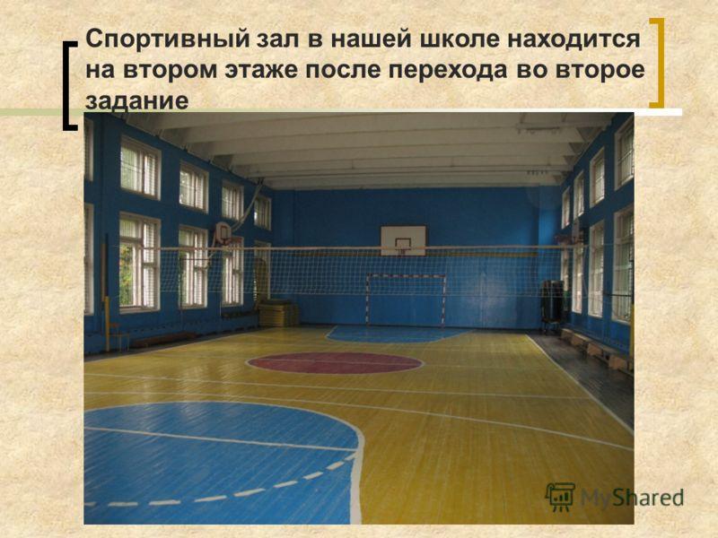 Спортивный зал в нашей школе находится на втором этаже после перехода во второе задание
