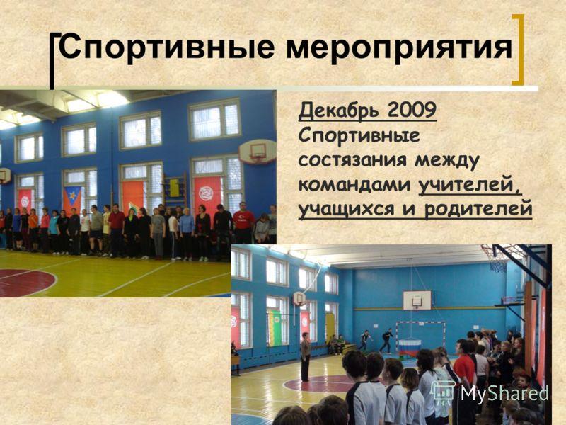 Спортивные мероприятия Декабрь 2009 Спортивные состязания между командами учителей, учащихся и родителей